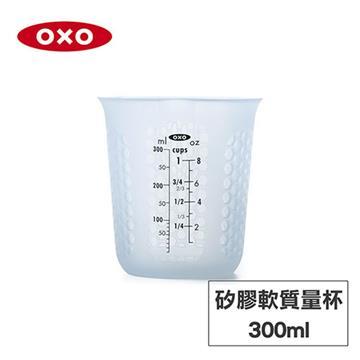 美國OXO 矽膠軟質量杯-300ML