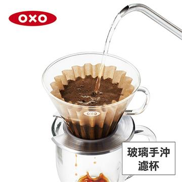 美國OXO 玻璃手沖濾杯 OXO-010506