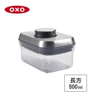 美國OXO  不鏽鋼保鮮收納盒-0.5L