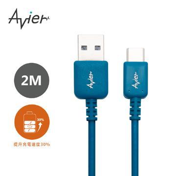 Avier積中盛 COLOR MIX Type-C充電線-2M 藍