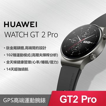 華為HUAWEI Watch GT2 Pro 智慧手錶 幻夜黑(Vidar-B19S)