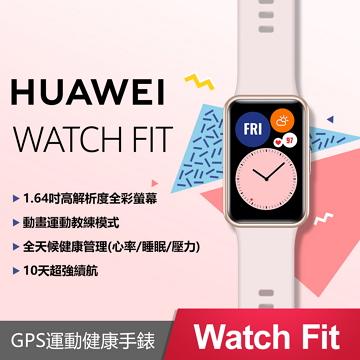 華為HUAWEI Watch Fit 智慧手環 櫻語粉