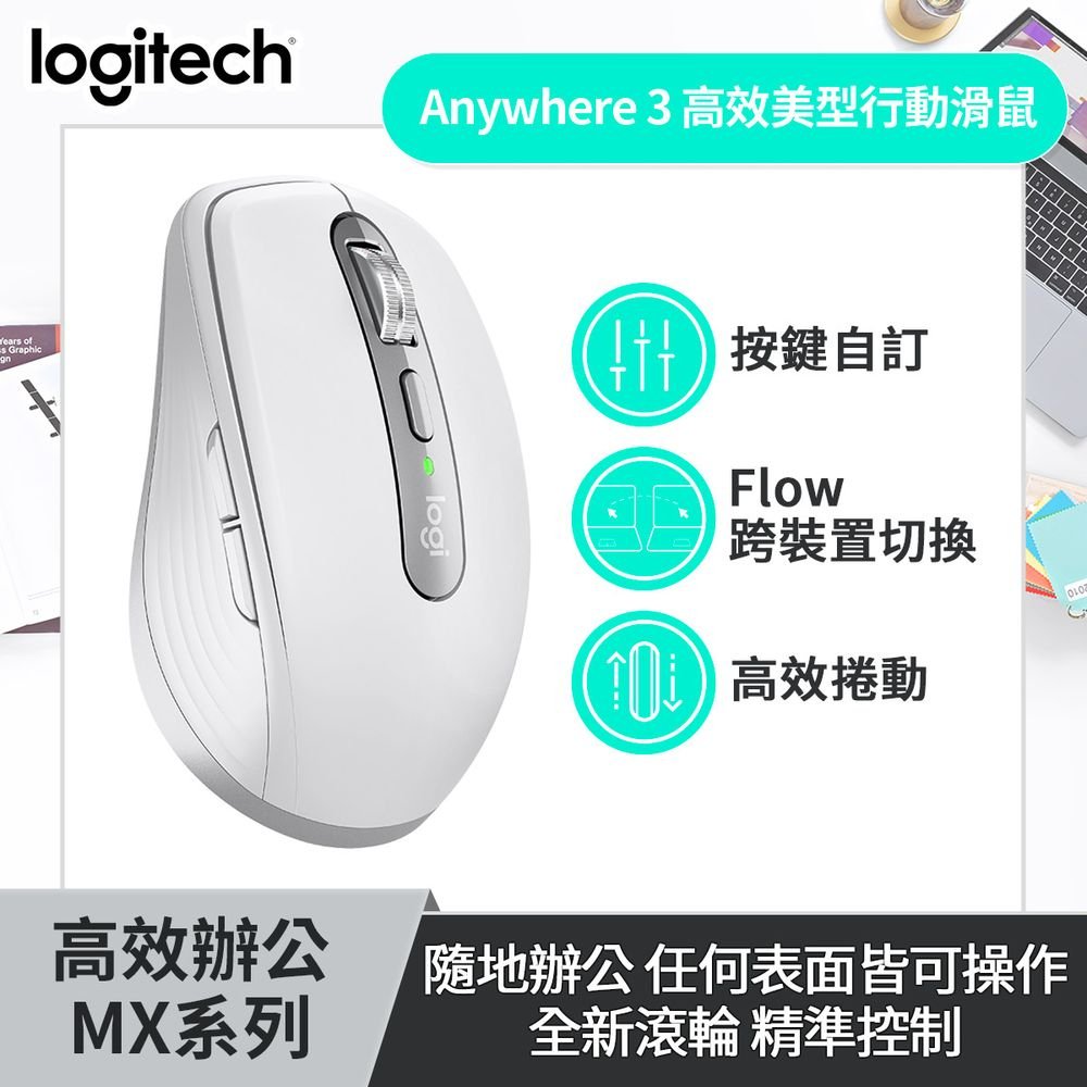 Logitech羅技MX Anywhere 3無線滑鼠-珍珠白