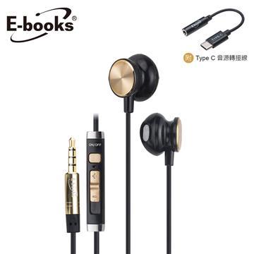 E-books SS23磁吸線控耳塞式耳機-黑
