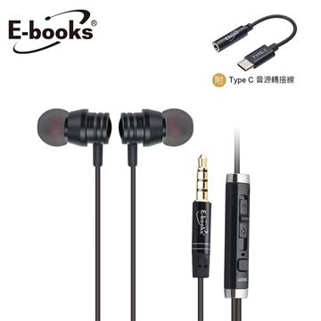 E-books SS24鋁製磁吸線控入耳式耳機 E-EPA229