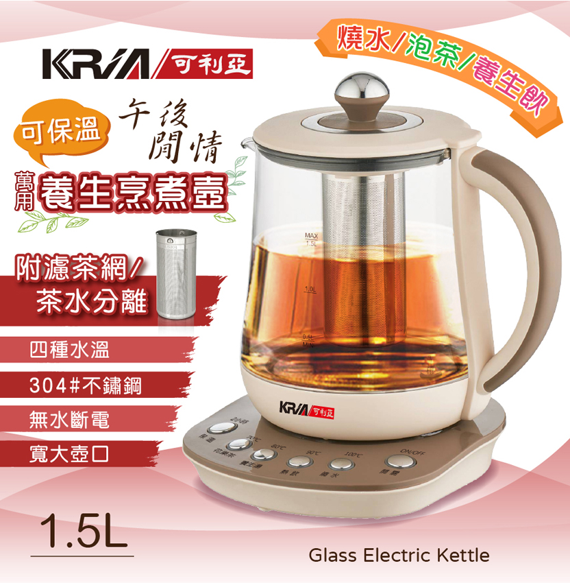 KRIA可利亞 萬用養生烹煮壺/快煮壺/泡茶機
