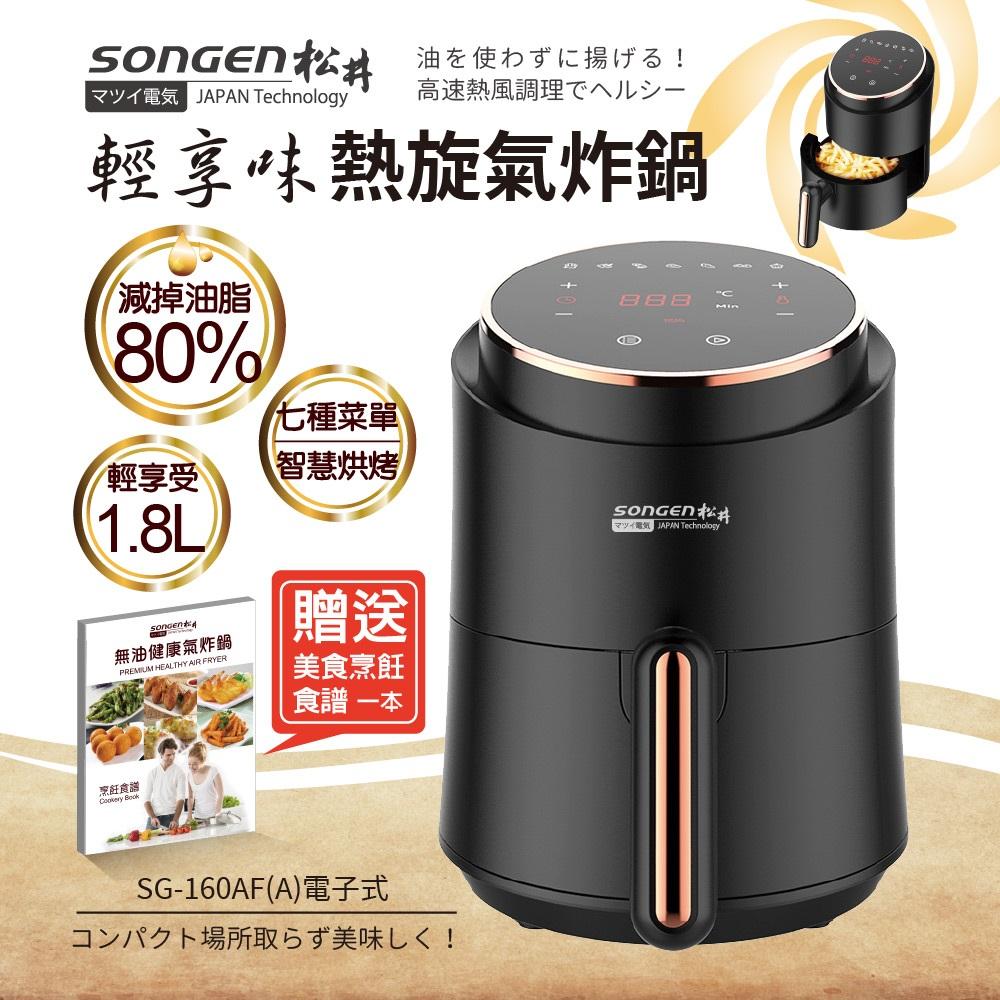 SONGEN松井1.8L輕享味熱旋美食氣炸鍋/烤箱