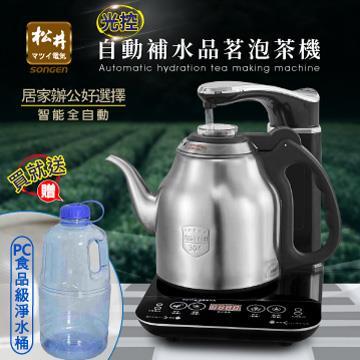 SONGEN松井光控自動補水品茗茶藝機/快煮壺(KR-1210B+水桶)