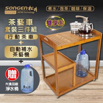 SONGEN松井雙享泡自動補水〈茶車套組〉 KR-1335-2+G22+水桶