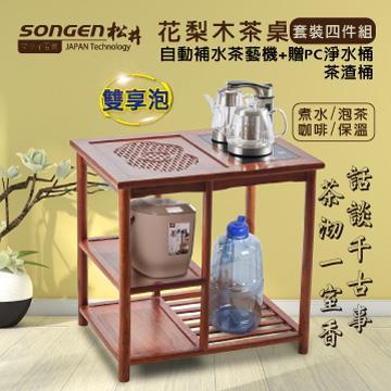 SONGEN松井花梨木茶桌自動補水茶藝機
