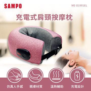聲寶SAMPO 多功能無線肩頸熱敷按摩器