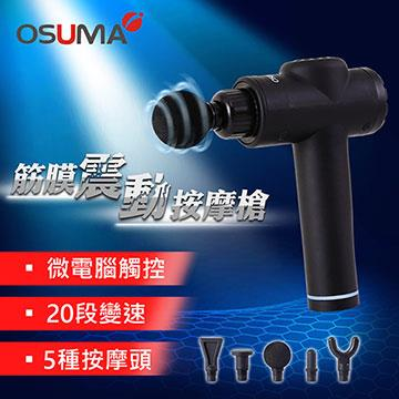 OSUMA 肌肉筋膜按摩槍(附5種按摩頭)