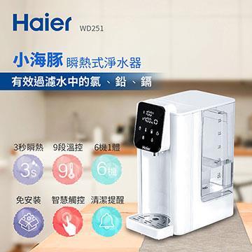 海爾Haier 2.5L瞬熱式淨水器(小海豚)