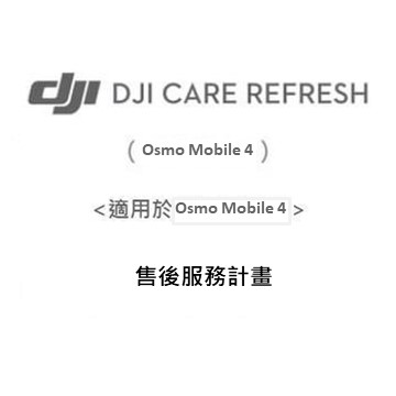 DJI Care Refresh OsmoMobile4售後服務計畫