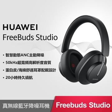華為HUAWEI FreeBuds Studio 無線耳機-黑