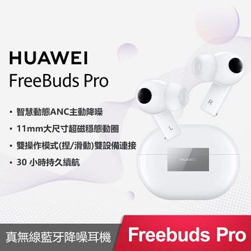 華為HUAWEI FreeBuds Pro 無線耳機-白