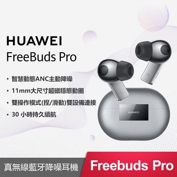 華為HUAWEI FreeBuds Pro 無線耳機-銀