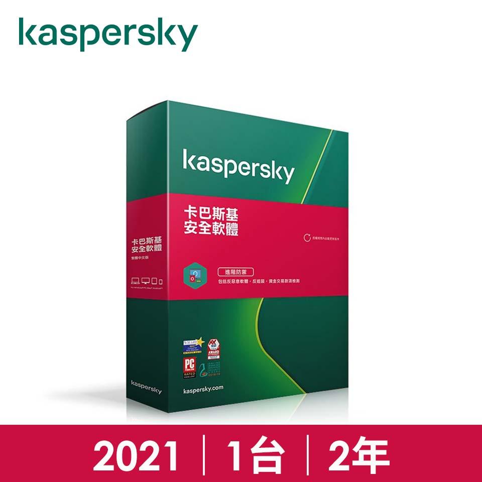 卡巴斯基 2021安全軟體 1台2年