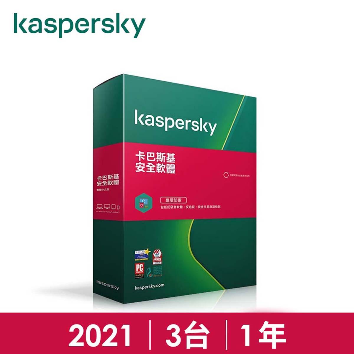 卡巴斯基 2021安全軟體 3台1年