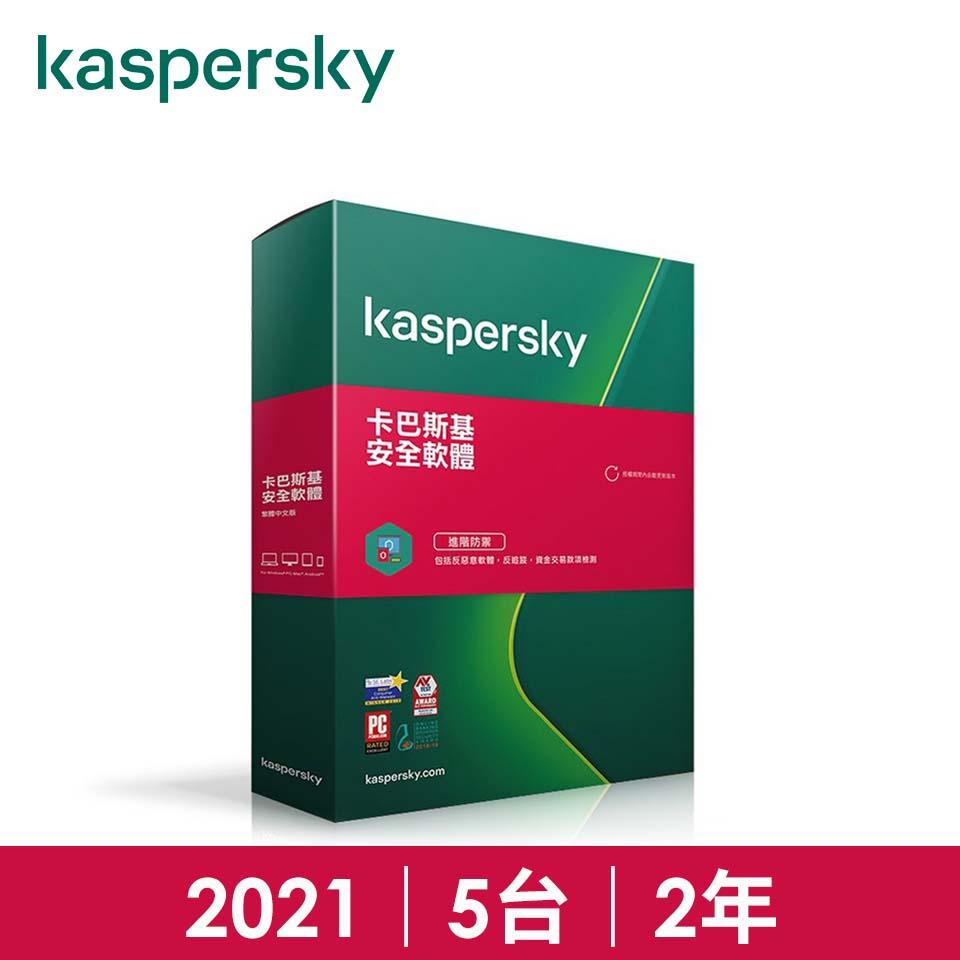 卡巴斯基 2021安全軟體 5台2年