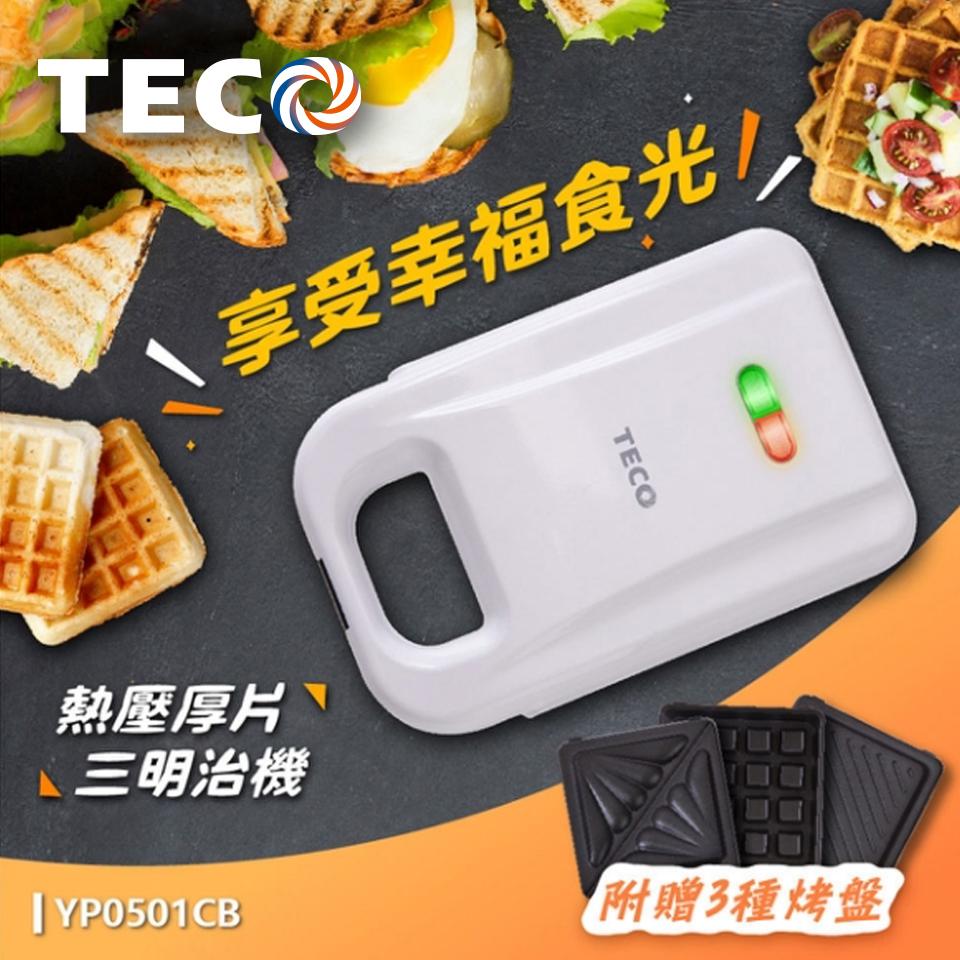 東元TECO厚片熱壓三明治機(附烤盤) TE-YP0501CB