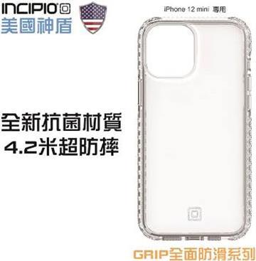 Incipio iPhone 12 mini美國神盾防摔殼 Grip系列全面防滑-透明(IPH-1889-CLR)