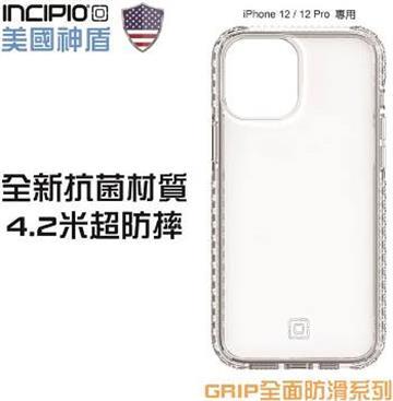 Incipio iPhone 12 / 12 Pro 美國神盾防摔殼 Grip系列全面防滑-透明(IPH-1891-CLR)