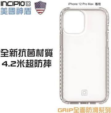 Incipio iPhone 12 Pro Max 美國神盾防摔殼 Grip系列全面防滑殼-透明