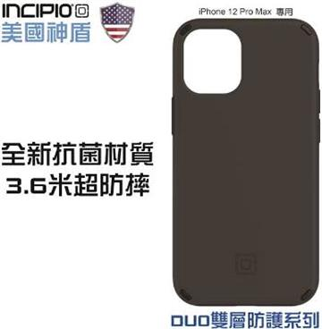 Incipio iPhone 12 Pro Max 美國神盾防摔殼 Duo系列雙層防護-黑(IPH-1896-BLK)
