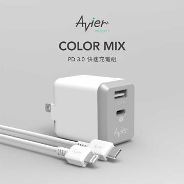 Avier COLOR MIX PD 3.0 快速充電組