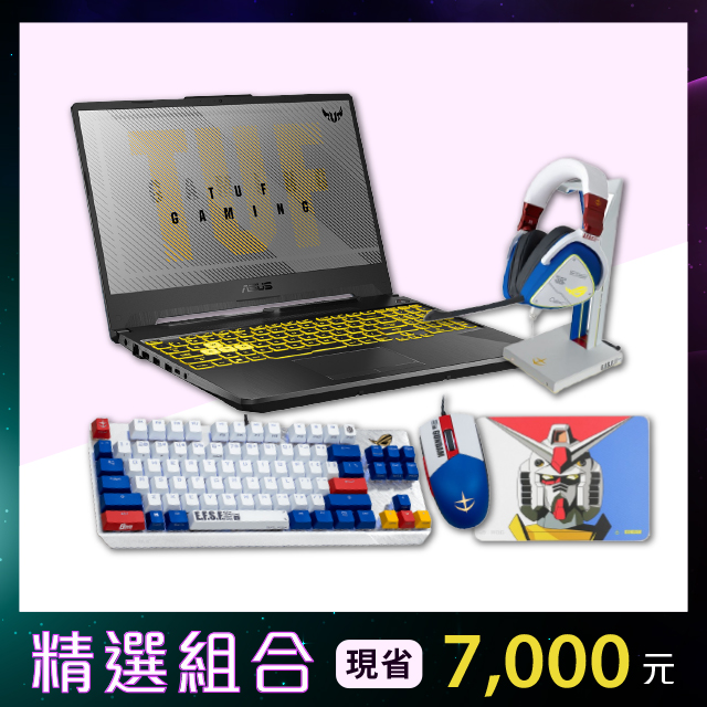 (組合)ASUS華碩 TUF電競筆電 + 鋼彈限量 鍵盤/滑鼠/鼠墊/耳機/耳機架