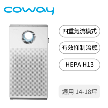 Coway綠淨力雙向循環雙禦14-18坪空氣清淨機