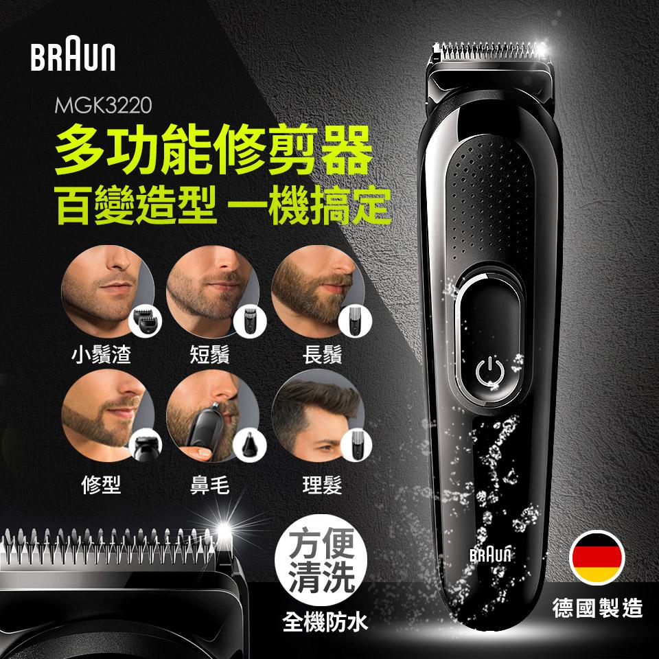 德國百靈 多功能造型器修剪器(修鬍理髮兩用)