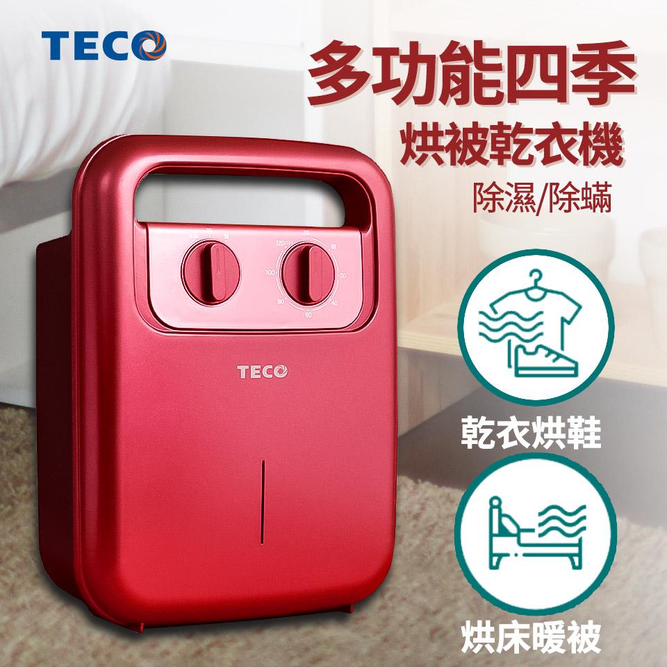 東元多功能烘被暖氣機 YQ1003CBR