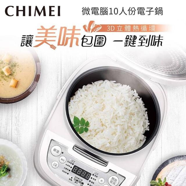 CHIMEI 3D厚釜10人份電子鍋