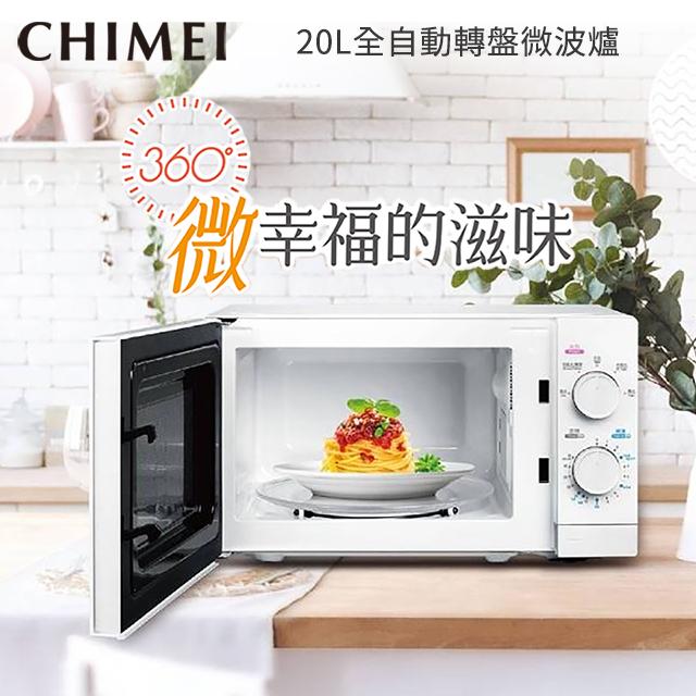 CHIMEI 20L全自動轉盤微波爐 MV-20C0PK