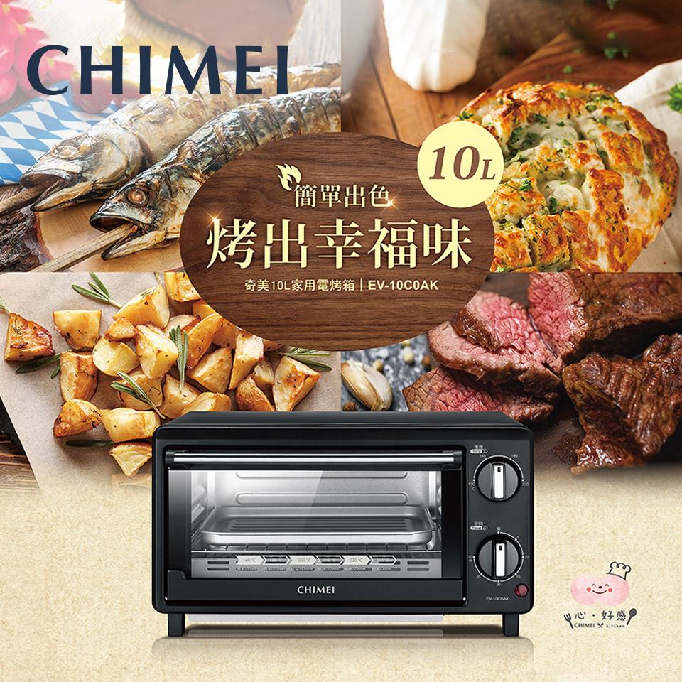 CHIMEI 10L家用電烤箱