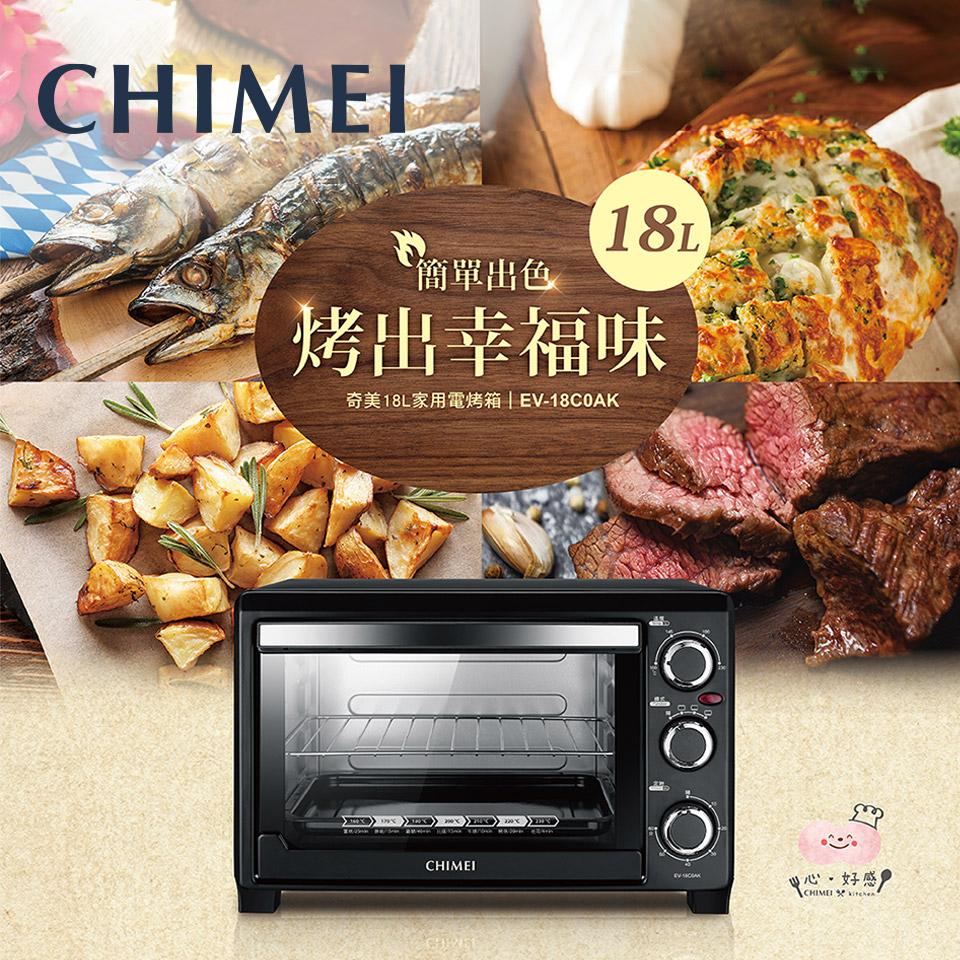 CHIMEI 18L家用電烤箱