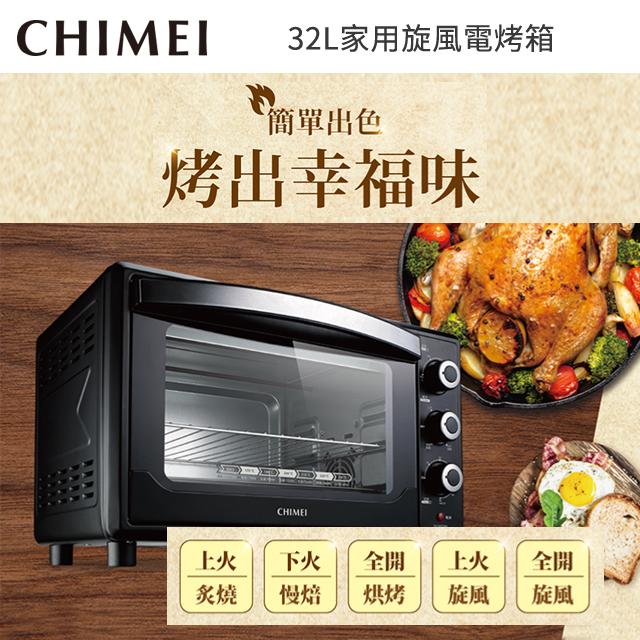 CHIMEI 32L家用旋風電烤箱