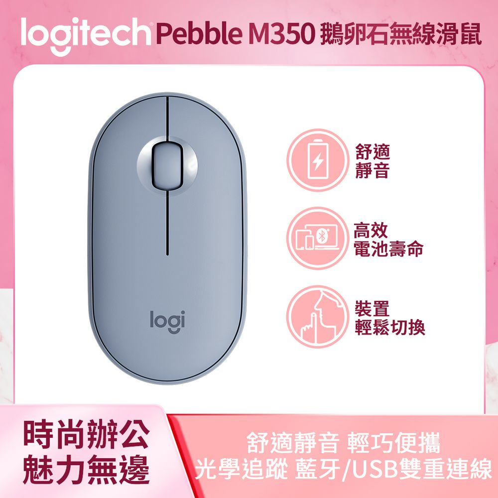Logitech羅技 Pebble M350鵝卵石無線滑鼠 天空藍