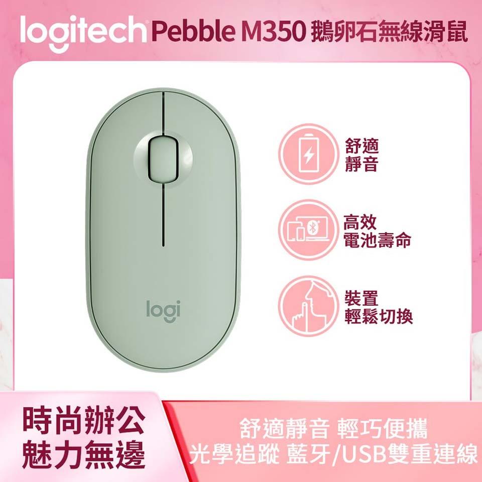 Logitech羅技 Pebble M350鵝卵石無線滑鼠 薄荷綠