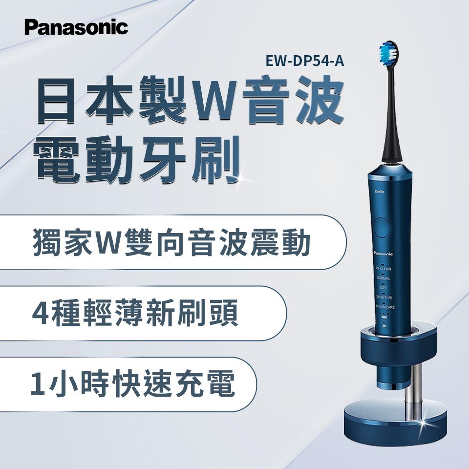 Panasonic日本製W音波電動牙刷