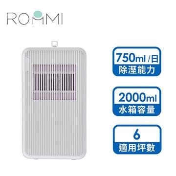 ROOMMI 最美輕量除溼機 半導體式 750ML/D