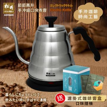 SONGEN松井 細口快煮壺(含濾掛式咖啡壹盒)