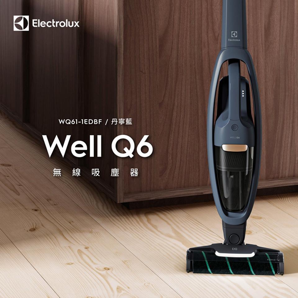 伊萊克斯ElectroluxWell Q6無線吸塵器(丹寧藍)