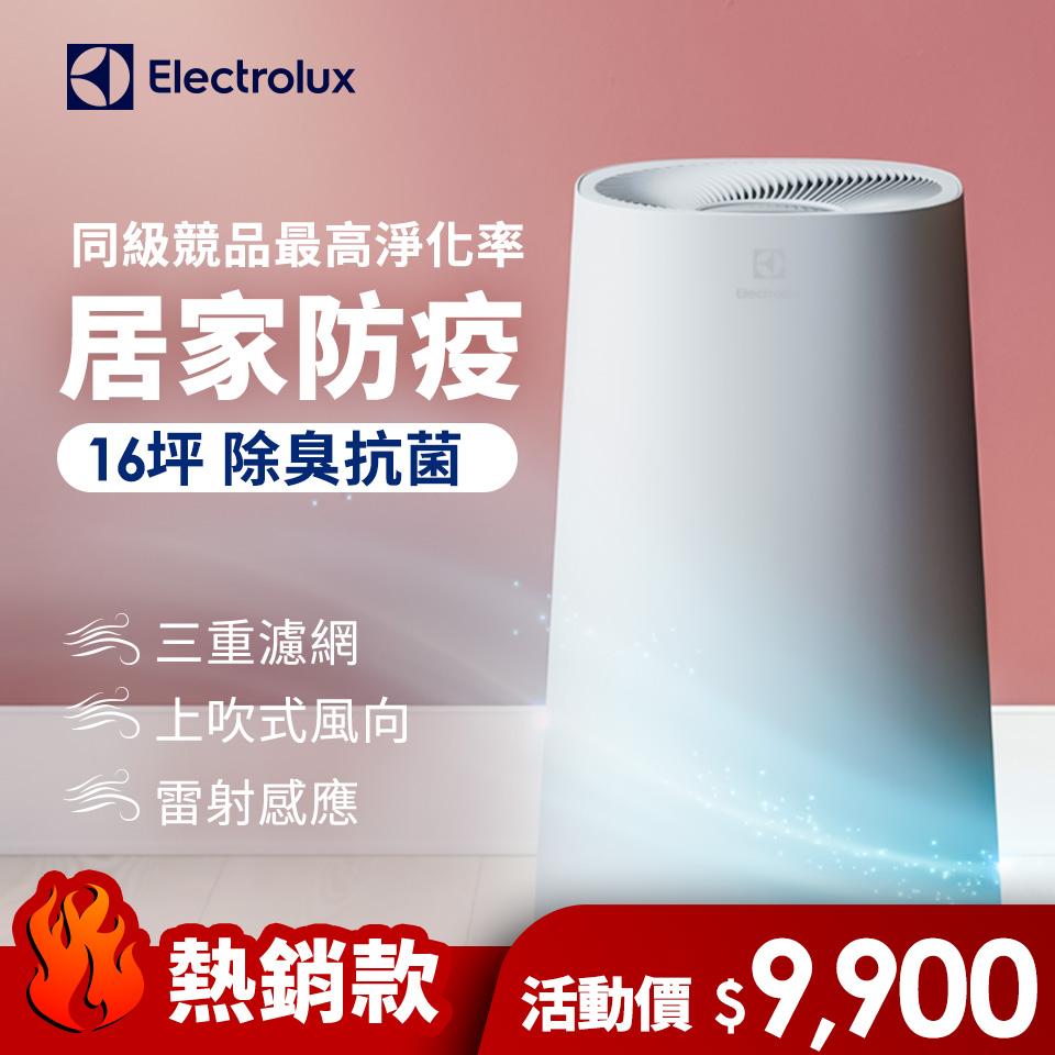伊萊克斯Electrolux Flow A4抗菌空氣清淨機