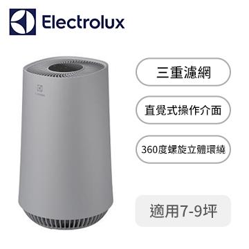 伊萊克斯Electrolux Flow A3抗菌空氣清淨機