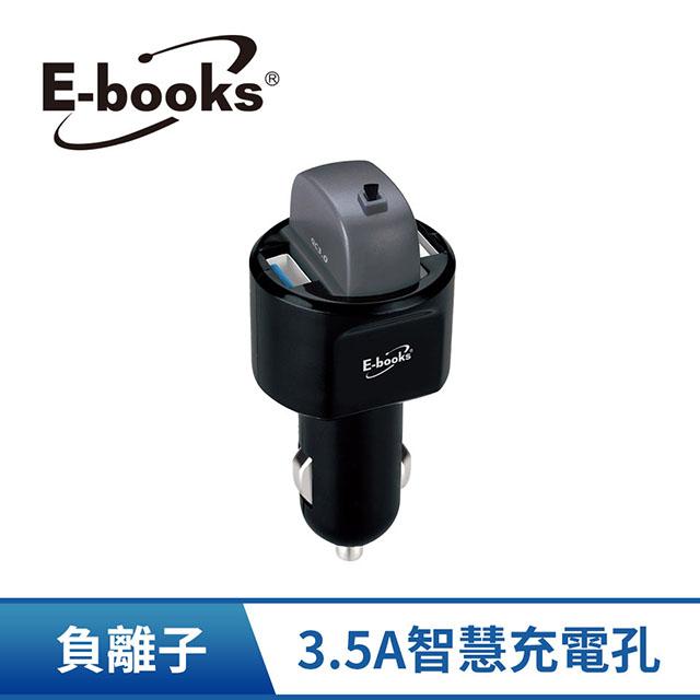 E-books B55 車用負離子 QC3.0車充 E-PCB228