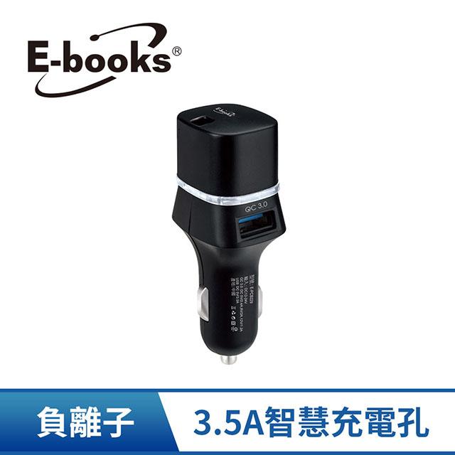 E-books B56 車用LED負離子 QC3.0車充