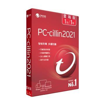 PC-cillin 2021 雲端版 一年一台標準盒裝